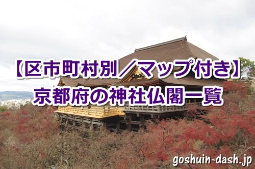 京都府の神社仏閣一覧(区市町村別・マップ付き)
