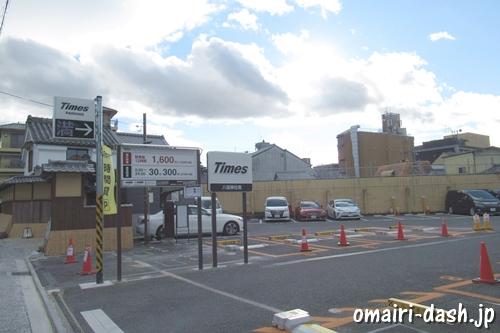 タイムズ八坂神社南(予約可能・八坂神社周辺の駐車場)