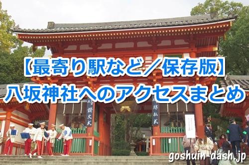 八坂神社へのアクセスまとめ