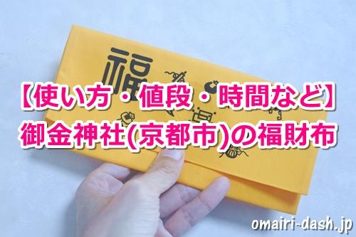 京都御金神社の福財布(福包み守り)