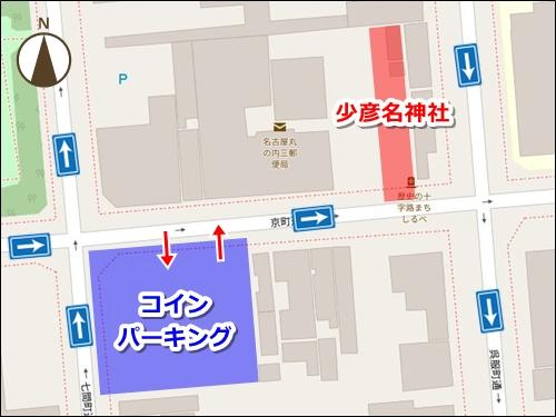 少彦名神社(名古屋市中区)駐車場マップ