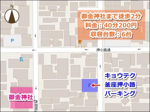 キョウテク釜座押小路パーキング(京都御金神社周辺の駐車場)地図