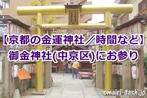 御金神社(京都市中京区)参拝ガイド