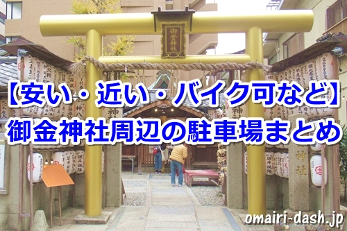 御金神社(京都市中京区)周辺の駐車場まとめ