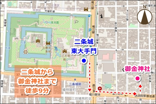 二条城から御金神社へのアクセスマップ
