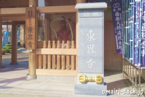 長尾山東界寺(名古屋市東区)寺号標と三鈷杵