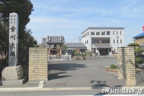 雲龍山宝蔵院(名古屋市中川区)駐車場入口
