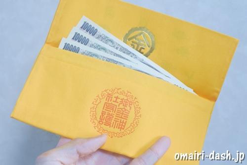 京都御金神社の福財布(福包み守り)の使い方