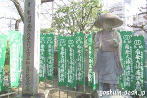 長尾山東界寺(名古屋市東区)修行大師像