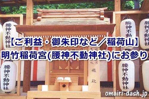 明竹稲荷宮(腰神不動神社・京都市伏見区)参拝ガイド
