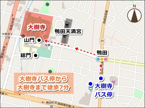 大樹寺(愛知県岡崎市)アクセスマップ