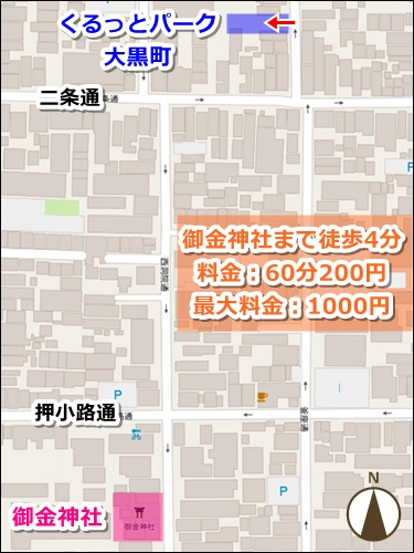 くるっとパーク大黒町(京都御金神社周辺の駐車場)地図