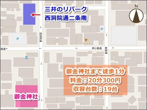 三井のリパーク西洞院通二条南(京都御金神社周辺の駐車場)地図