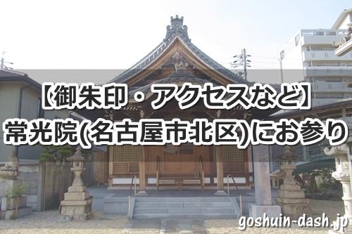 降華山常光院(秋葉山・名古屋市北区)参拝ガイド