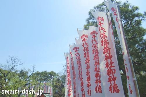 千代保稲荷神社名古屋支所(名古屋市千種区)奉納幟