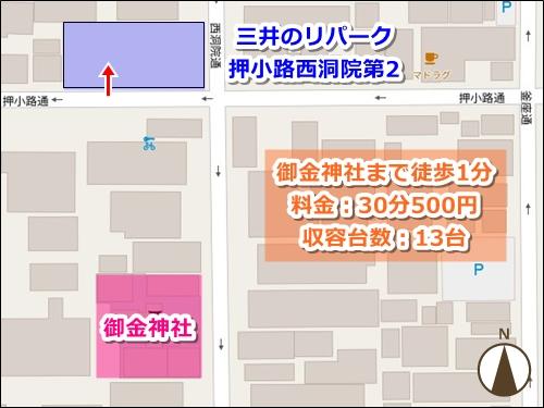 三井のリパーク押小路西洞院第2(京都御金神社周辺の駐車場)地図