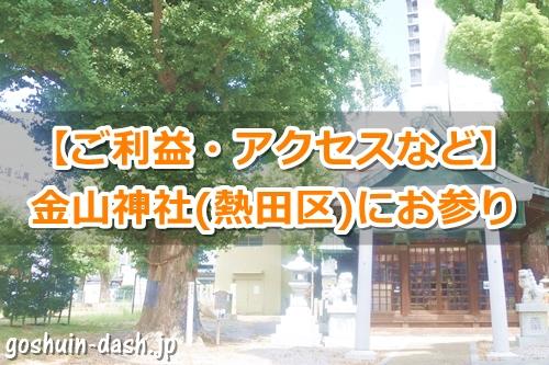 金山神社(名古屋市熱田区)参拝ガイド