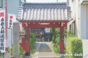 花林山弥勒院(名古屋市熱田区)朱塗りの門