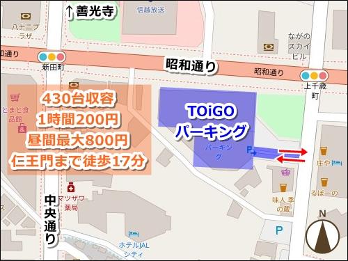 信州善光寺(長野県長野市)周辺のおすすめ駐車場マップ(トイーゴパーキング)
