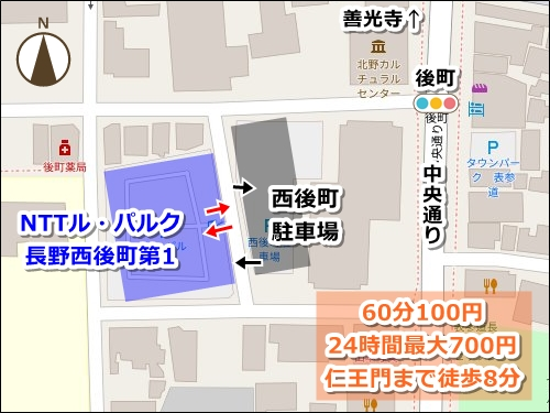 信州善光寺(長野県長野市)周辺のおすすめ駐車場マップ(NTTル・パルク長野西後町第1駐車場)