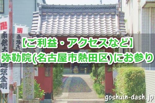 花林山弥勒院(名古屋市熱田区)参拝ガイド