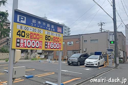 金山神社(名古屋市熱田区)近くの駐車場(鈴木不動産コインパーク金山町)
