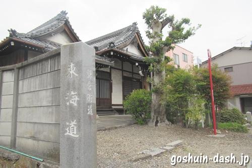 海底山地蔵院(名古屋市南区)東海道と鎌倉街道の交差点