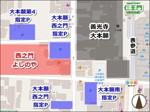 信州善光寺(長野県長野市)周辺のおすすめ駐車場マップ(西之門よしのや駐車場・無料サービスあり)