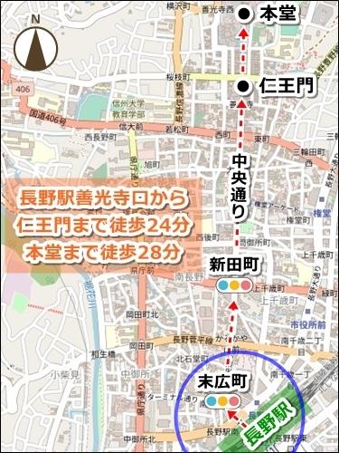 長野駅から善光寺への徒歩ルートマップ