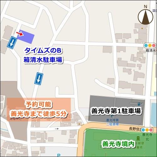 信州善光寺(長野県長野市)周辺のおすすめ駐車場マップ(タイムズのB箱清水駐車場・予約可能)
