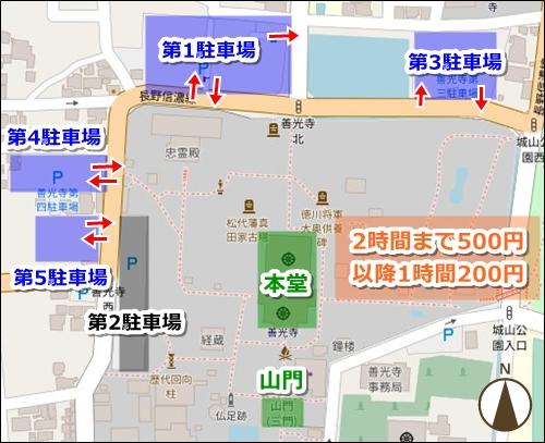 信州善光寺(長野県長野市)駐車場マップ