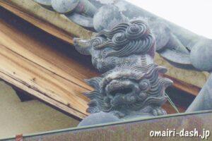 海底山地蔵院(名古屋市南区)留蓋瓦(獅子)