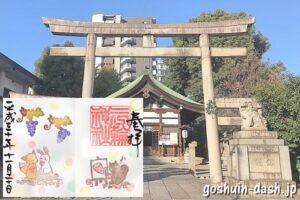 三輪神社(名古屋市中区大須)三輪鳥居・御朱印