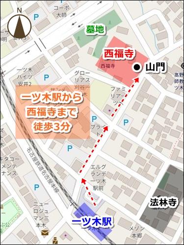 大仙山西福寺(愛知県刈谷市)アクセスマップ
