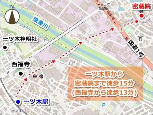 天目山密蔵院(愛知県刈谷市)アクセスマップ