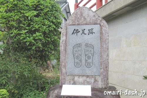 大仙山西福寺(愛知県刈谷市)佛足跡