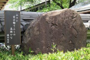 矢場地蔵清浄寺(名古屋市中区)榎本馬州句碑