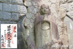 矢場地蔵(清浄寺・名古屋市中区)ジャンボ地蔵と御朱印
