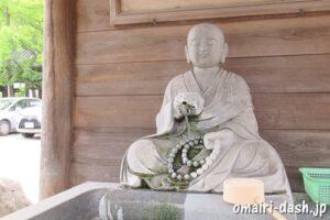 弘法山遍照院(愛知県知立市)慈水大師