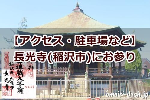 六角堂長光寺(稲沢市)にお参りしたよ アクセス・駐車場など