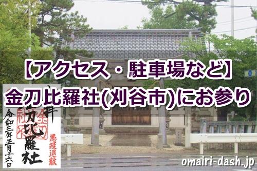 金刀比羅社(愛知県刈谷市)参拝ガイド