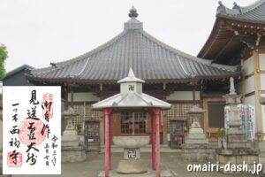 大仙山西福寺(愛知県刈谷市)弘法堂と御朱印