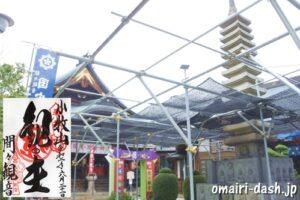 間々観音(愛知県小牧市)観音堂・十二重の塔・御朱印