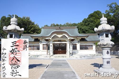 三好八幡社(愛知県みよし市)拝殿と御朱印