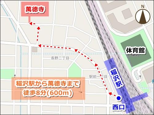 長沼山萬徳寺(愛知県稲沢市)アクセスマップ
