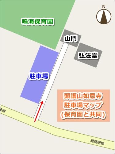 頭護山如意寺(名古屋市緑区)駐車場マップ