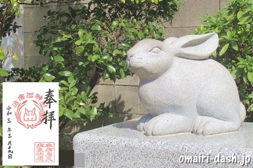 少彦名神社(名古屋市中区)福うさぎ像と御朱印