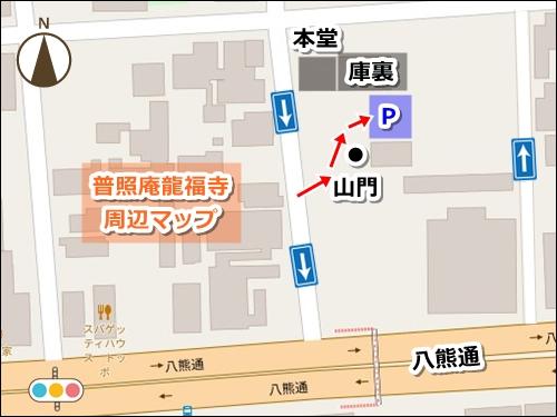 普照庵龍福寺(名古屋市昭和区)駐車場マップ