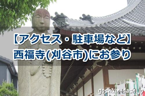 大仙山西福寺(愛知県刈谷市)参拝ガイド