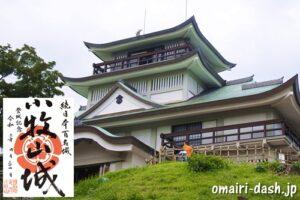 小牧山城(愛知県小牧市)